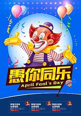 歡樂小丑愚人節海報設計