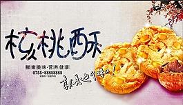 核桃酥海報