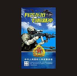 国防教育军队人民武警国防边守八一建军海报
