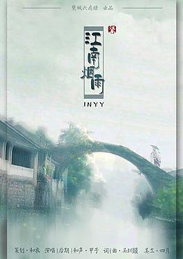 江南煙雨海報
