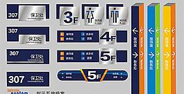 樓層標識牌導視牌廁所牌設計
