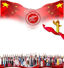 中國民族風