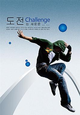 韓語飛越企業文化海報