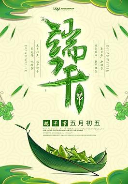 端午节节日设计系列海报设计