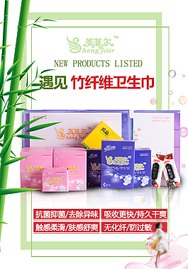 竹纖維  衛生巾詳情頁