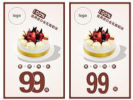 美食蛋糕促銷海報