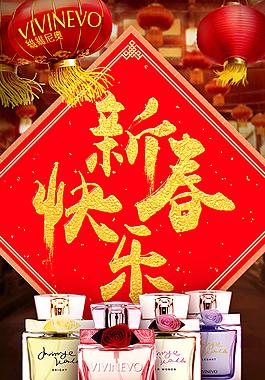 新春快樂香水海報