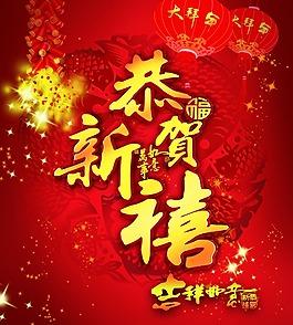 恭賀新禧新年節日海報