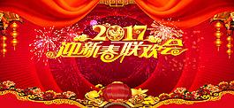 2017新春