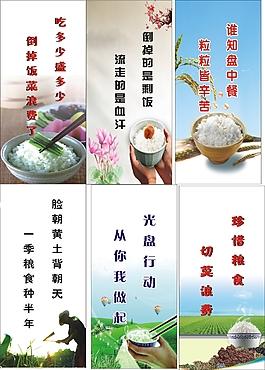 節約糧食公益宣傳海報