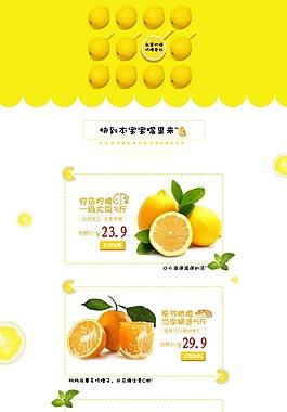 檸檬水果首頁模板