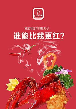 麻辣小龍蝦H5背景圖片
