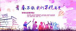 青春海报设计