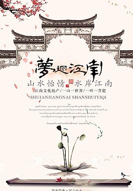 夢回江南海報