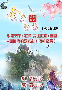 華東金色至尊江南旅游