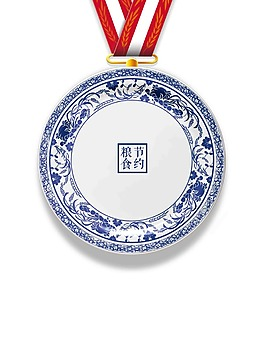 節約糧食陶瓷青花碗