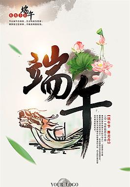 端午中国风海报