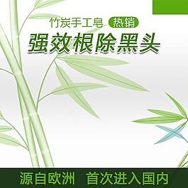竹紋背景美妝化妝品直通車圖