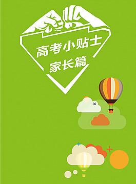 卡通高考海報背景