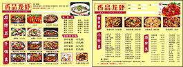 天鵝數碼--香品蝦菜單