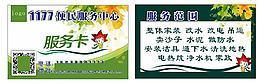 33便民服务中心名片