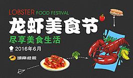 龍蝦美食節盡享美食生活海報