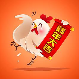 雞年大吉卡通動物形象插畫矢量素材