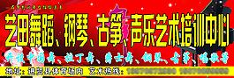 藝田舞蹈海報