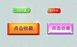 淘寶網頁收藏圖標