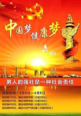 中國夢健康夢黨建海報