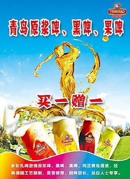青島啤酒海報