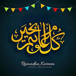 開齋節黃色阿拉伯藝術字深色背景