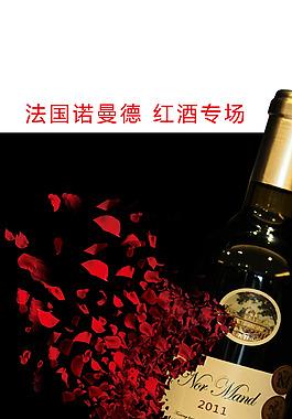 諾曼德紅酒
