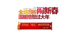 新春字體排版設計