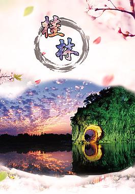 桂林旅游海報