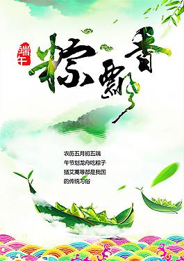 端午粽飄香海報