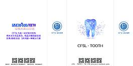 牙齒美白手提袋設計圖