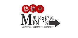 時尚男裝字體排版設計
