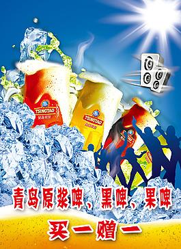 青島扎啤海報