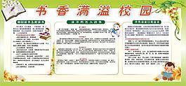 學校校園書香文化展板