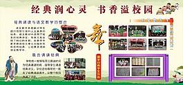 書香文化展板