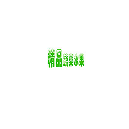 精品蔬菜水果藝術字