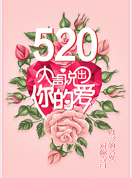 520海報
