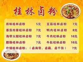 菜單價目表