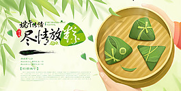 端午节日PSD海报