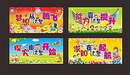 幼兒園宣傳標語