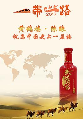 黃鶴樓酒海報