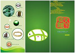 君臨天下綠色主題三折頁模板素材