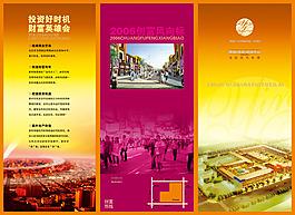 商業樓市地產三折頁模板