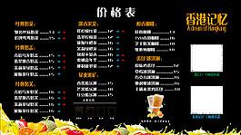 奶茶價目表海報